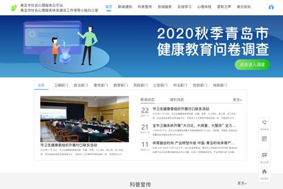 青岛市社会米乐m6官网服务体系云平台