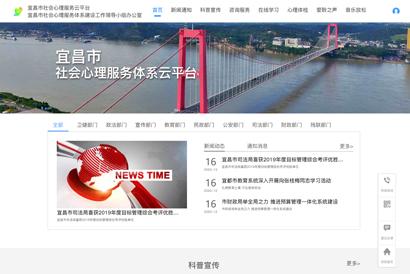 宜昌市社会米乐m6官网服务体系云平台