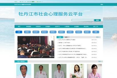 牡丹江市社会米乐m6官网服务体系云平台
