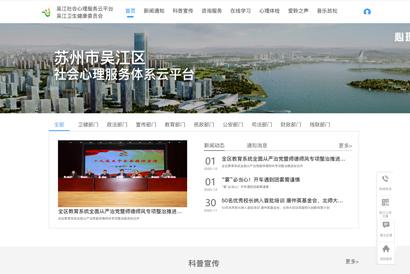 苏州吴江区社会米乐m6官网服务体系云平台