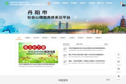 镇江丹阳市社会米乐m6官网服务体系云平台