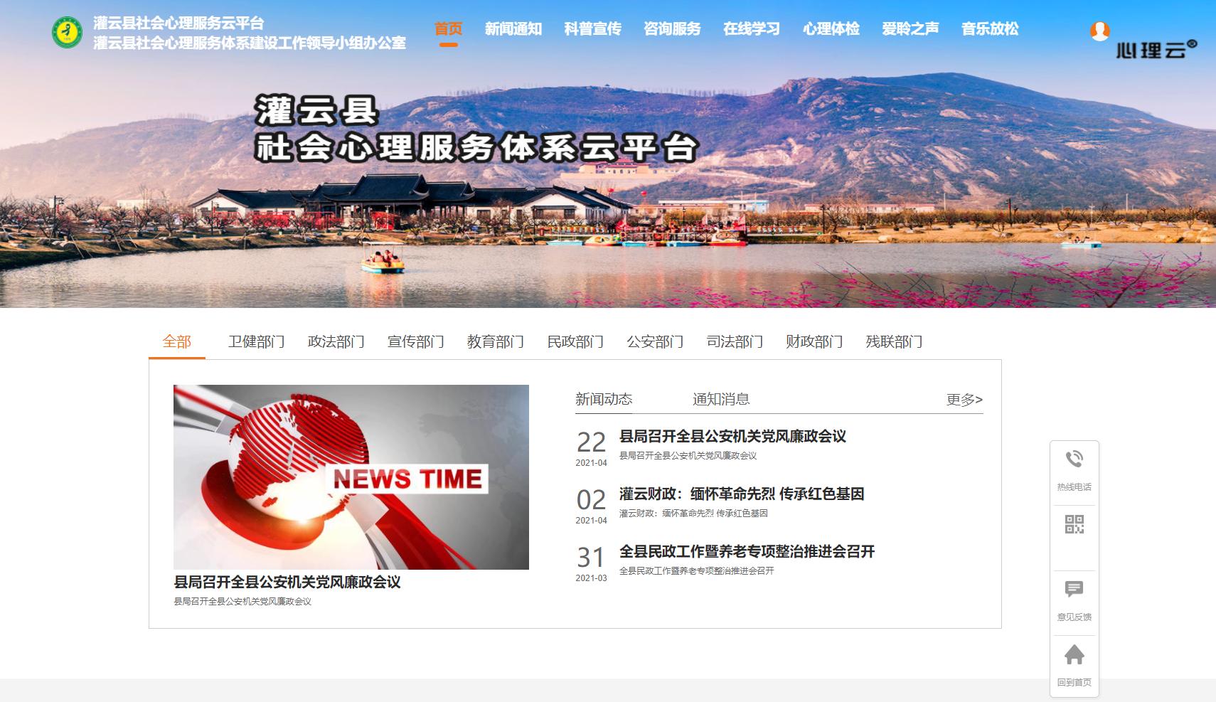 灌云县社会米乐m6官网服务云平台