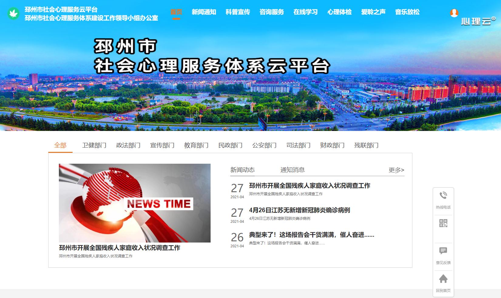 邳州市社会米乐m6官网服务云平台