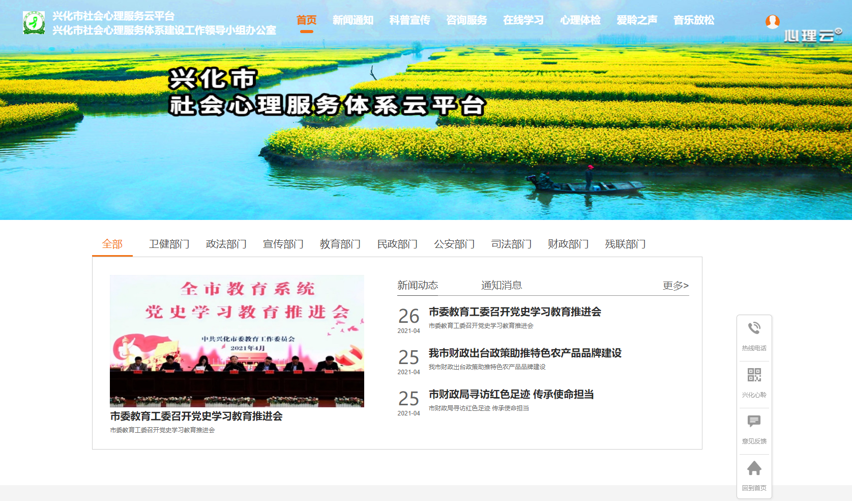 兴化市社会米乐m6官网服务云平台