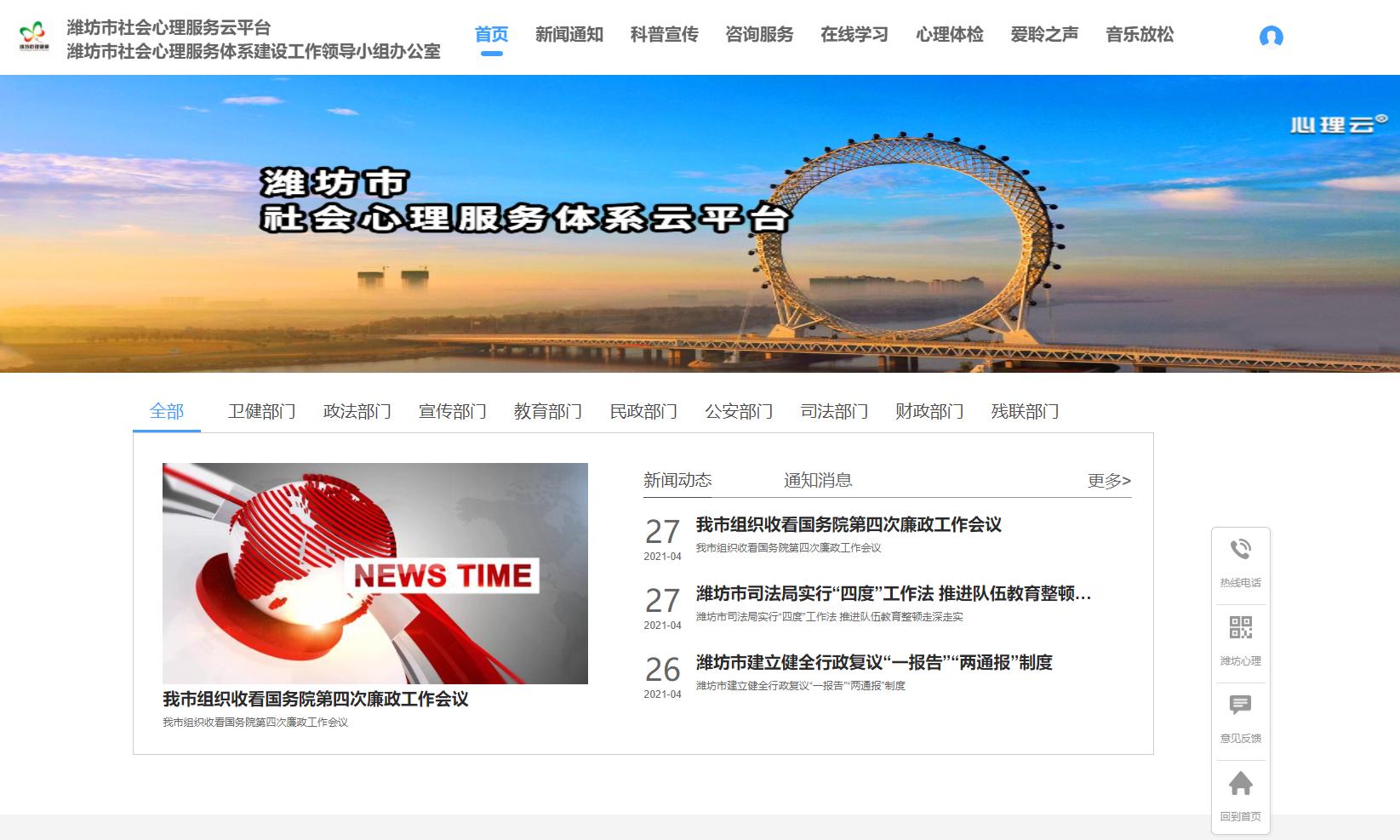 潍坊市社会米乐m6官网服务云平台