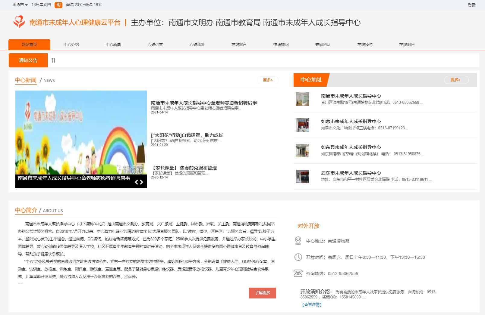 南通市未成年人米乐m6官网健康云平台