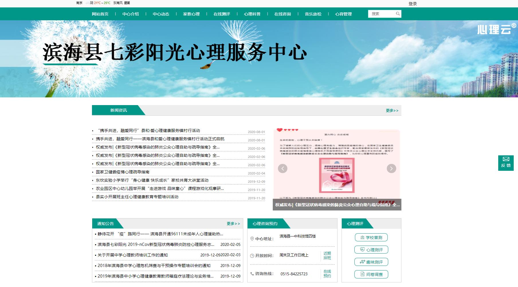滨海县七彩阳光米乐m6官网服务中心