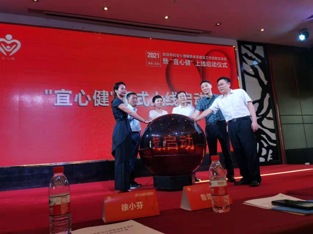 """果米m6手机官网科技研发的 """"宜心健""""在宜昌正式上线"""